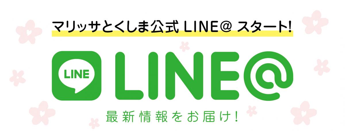 マリッサとくしまの公式LINE@ がスタート!