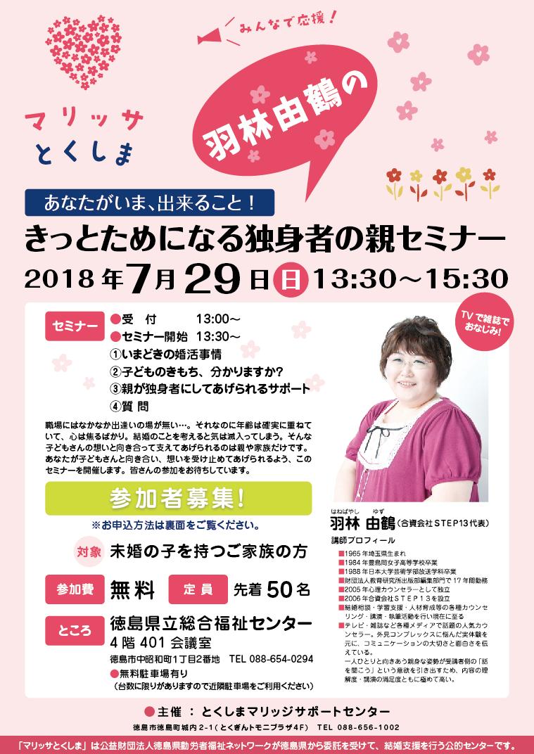 7月29日、羽林由鶴の「きっとためになる独身者の親セミナー」開催のお知らせ