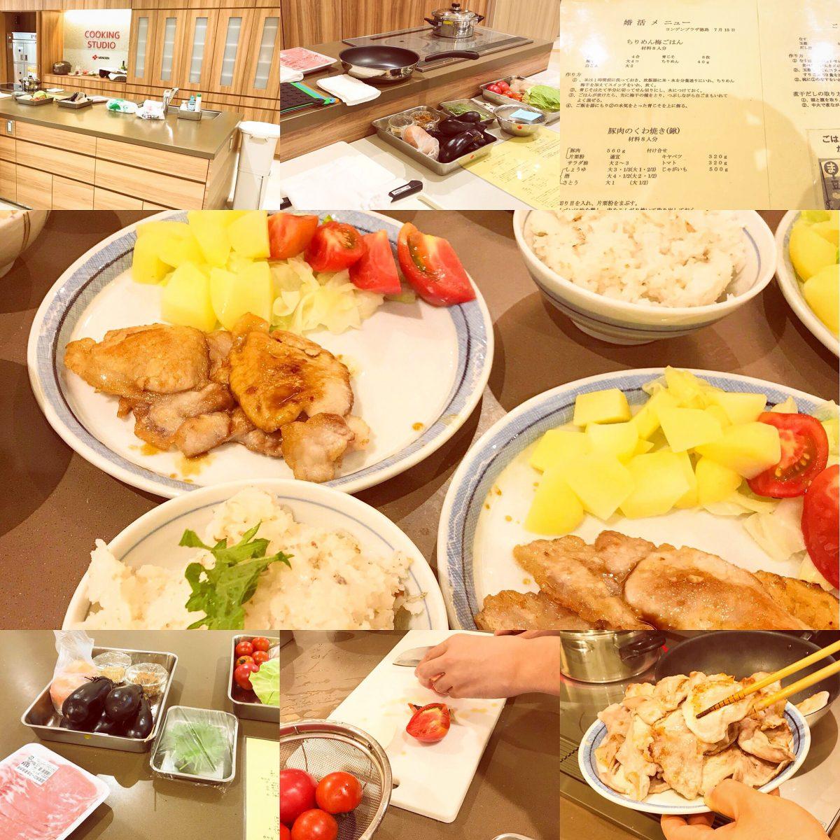 ヨンデンプラザ徳島で『クッキングde婚活』 Vol.3~IHで簡単♪愛情たっぷりレシピ~開催報告♥