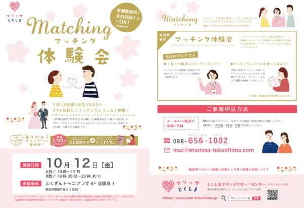 10月12日マッチング体験会開催♥のお知らせ♪