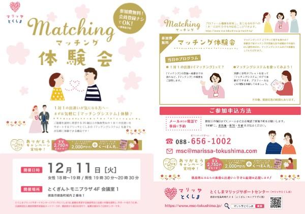 12月11日(火)マッチング体験会開催♥のお知らせ