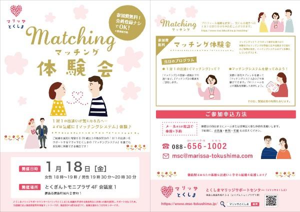 1月18日(金)マッチング体験会開催♥のお知らせ