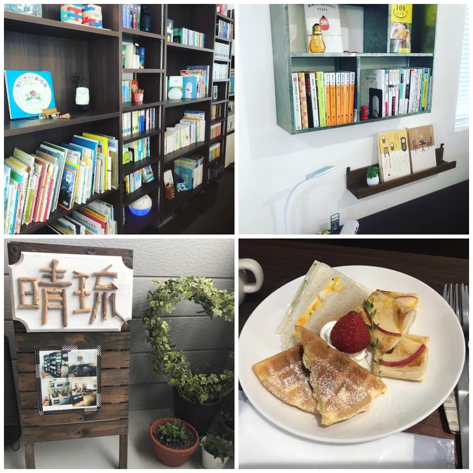 イベント開催報告 BookCafe晴琉主催♪♪『25歳~39歳限定 BookCafe晴琉『読書コン』Vol.1』