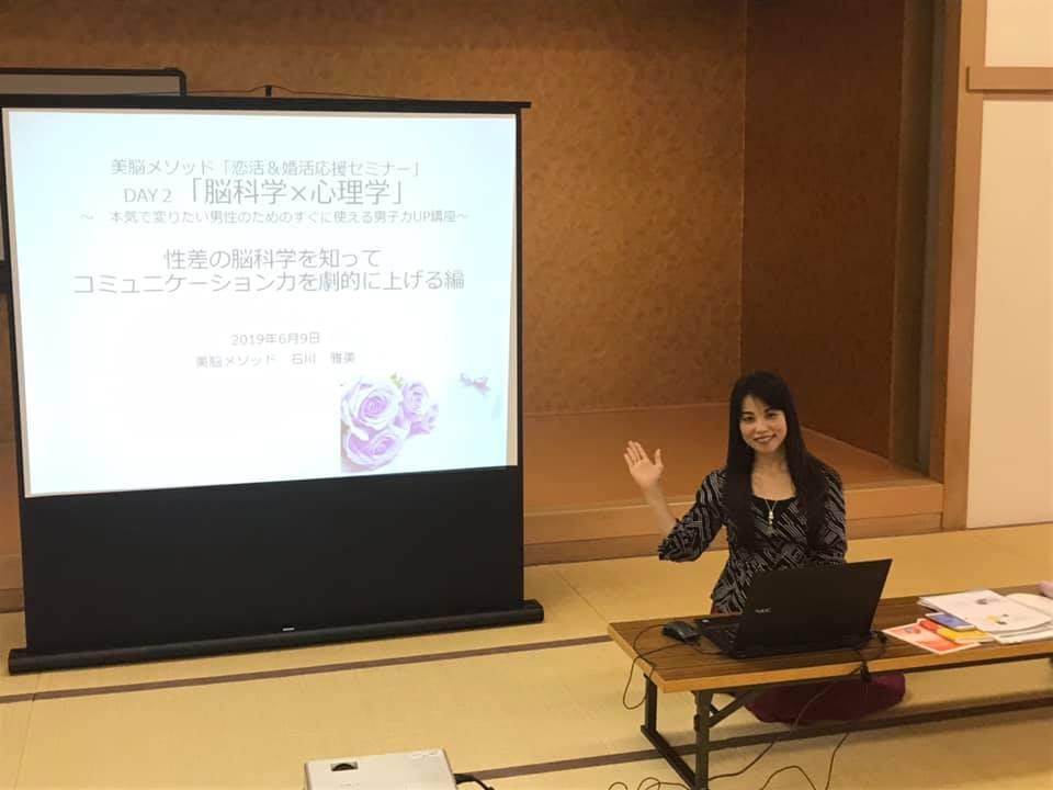 セミナー開催報告 マリッサとくしま主催♪♪『美脳メソッド「恋活&婚活応援セミナー」DAY2「脳科学×心理学」』