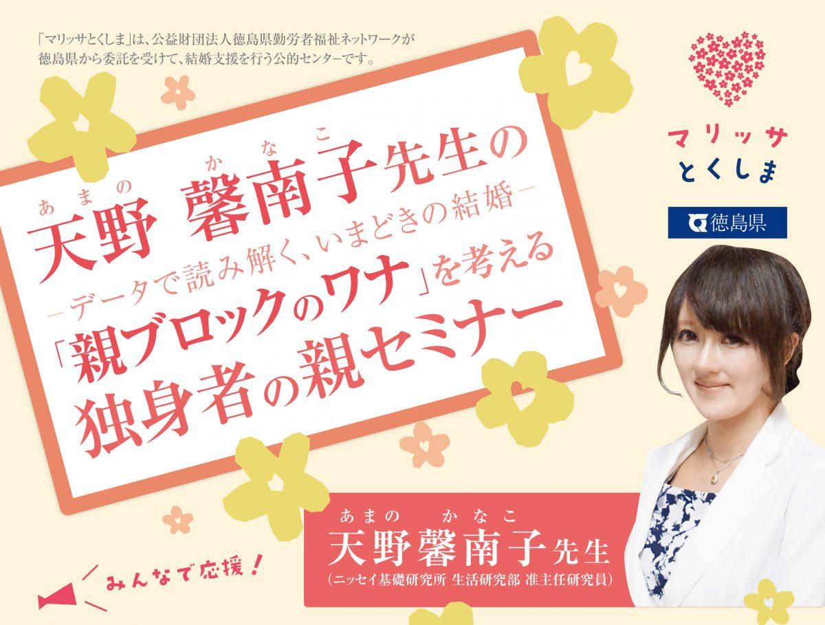 11月23日(土)天野馨南子先生の「親ブロックのワナ」を考える独身者の親セミナー開催します♪