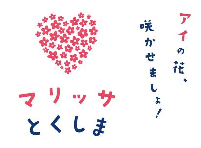【11月末】マリッサとくしまマッチング会員数等報告!!