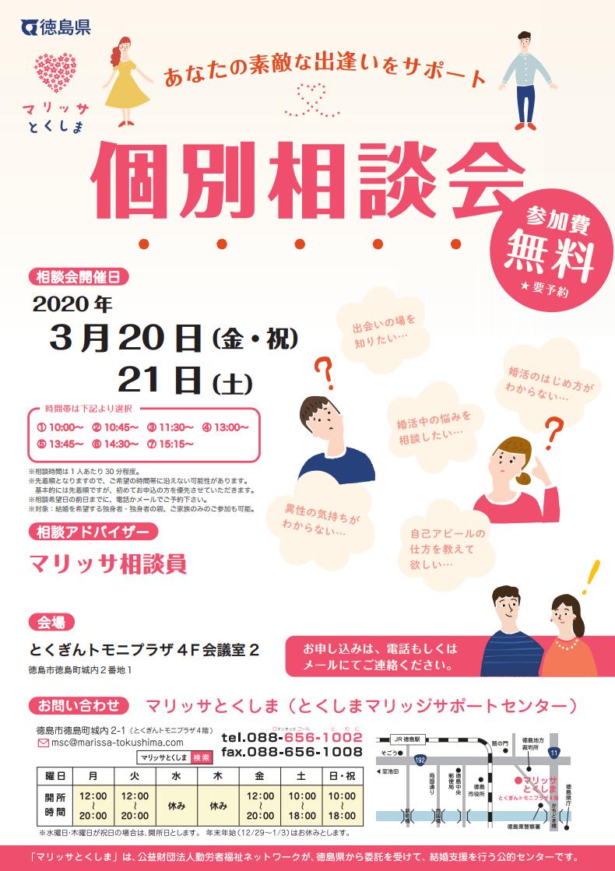 【空席状況】3月の個別相談会〜婚活のお悩みお聞きします〜