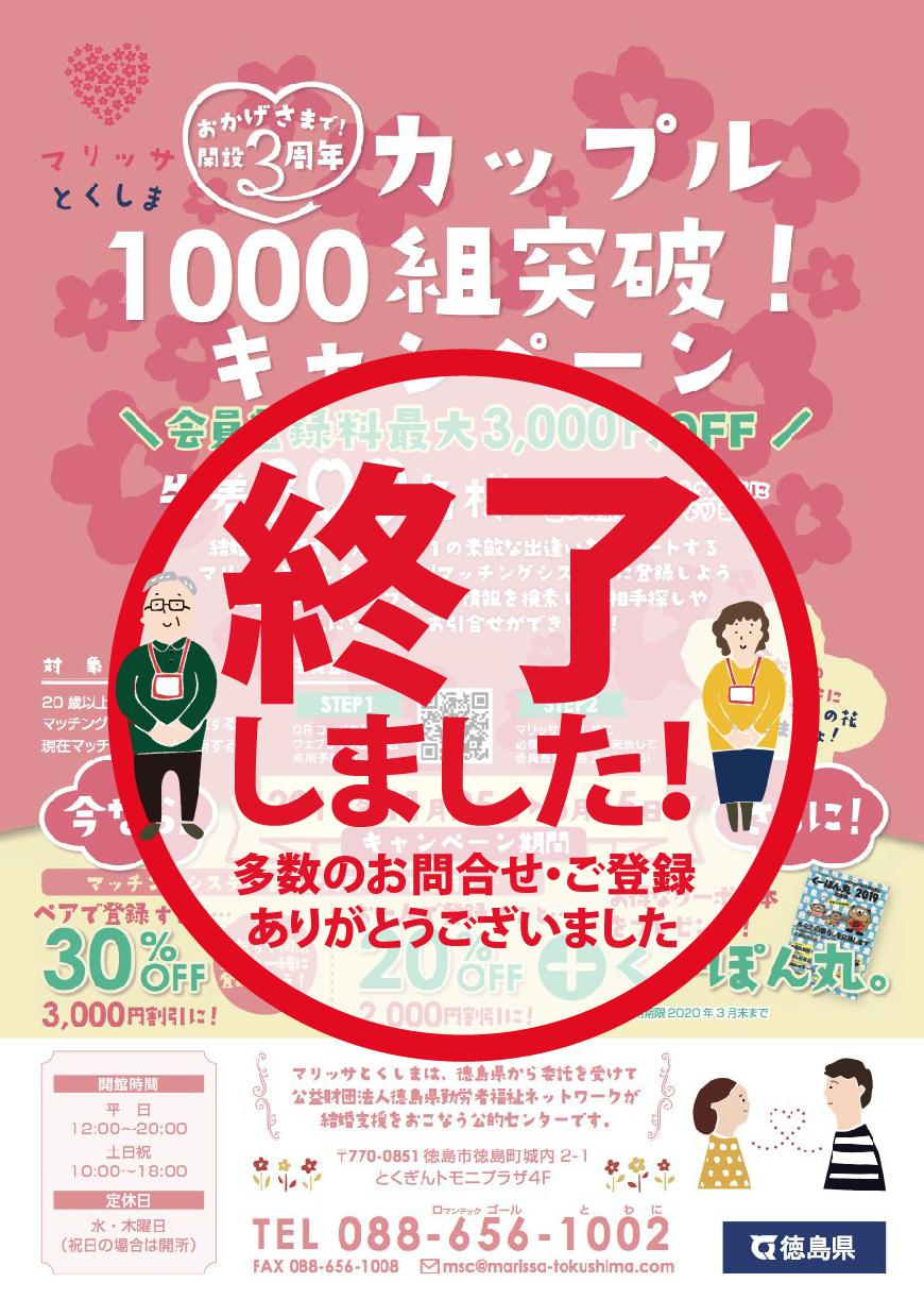 『おかげさまで開設3周年カップル1000組突破!』キャンペーン終了しました。