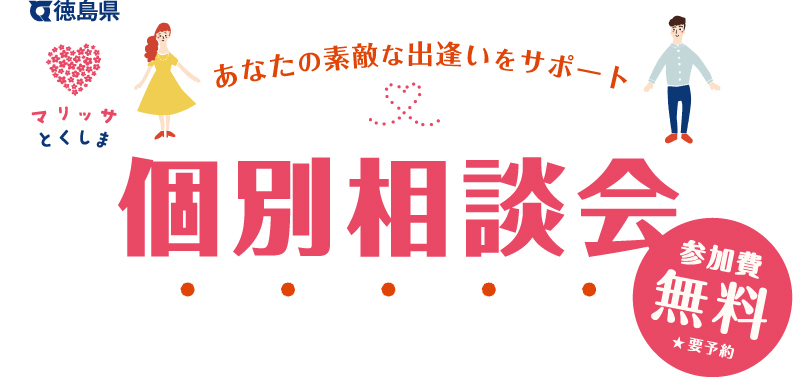 8月個別相談会〜婚活のお悩みお聞きします〜