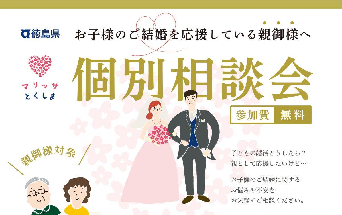 お子様のご結婚を応援している親御様へ個別相談会を開催します!