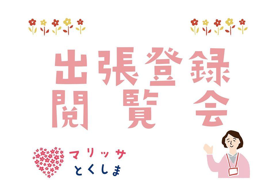 【1月】阿南市・美馬市/マッチング出張登録・閲覧会のお知らせ