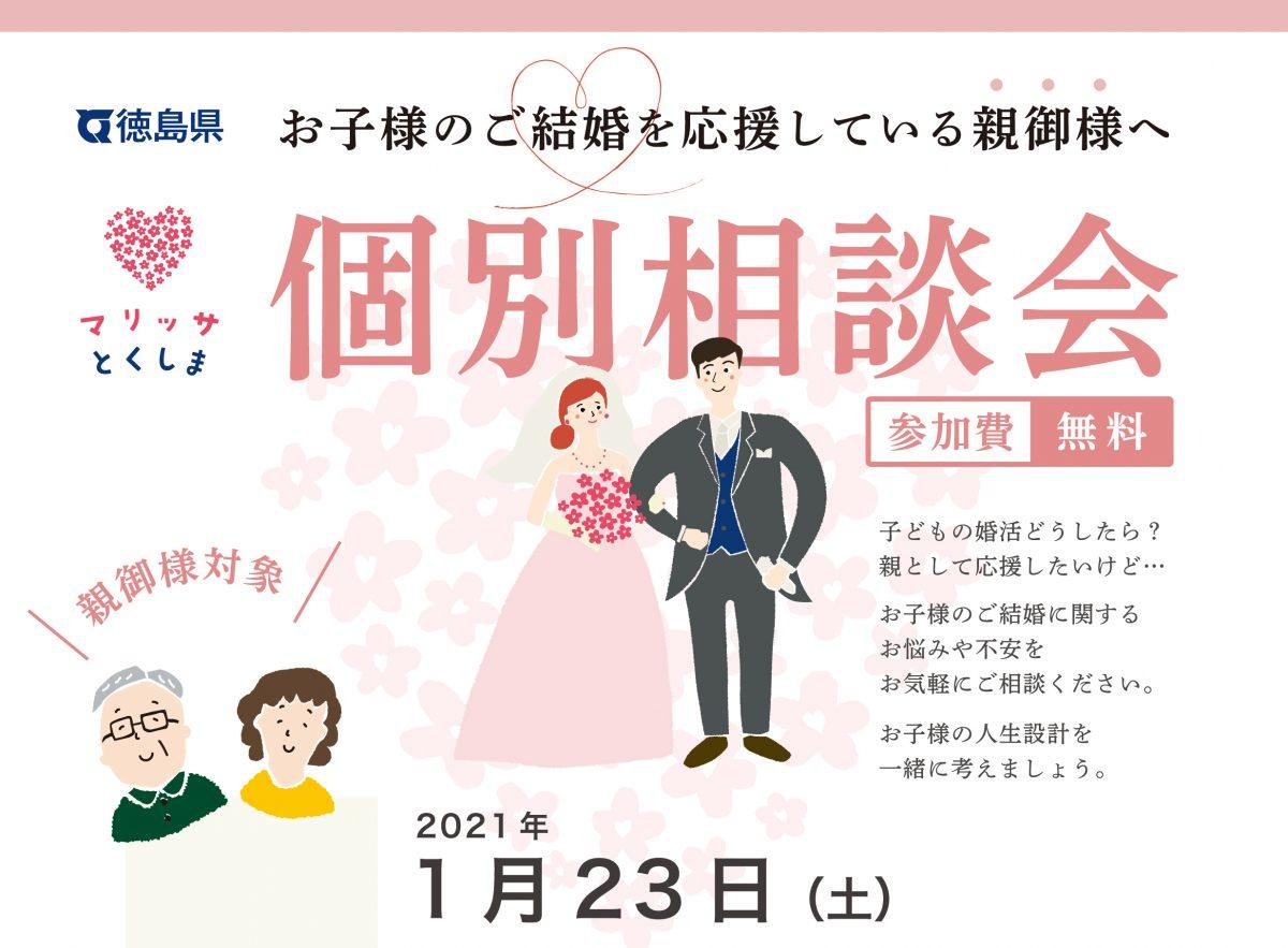 (1月開催)お子様のご結婚を応援している親御様へ個別相談会を開催します!Vol.2