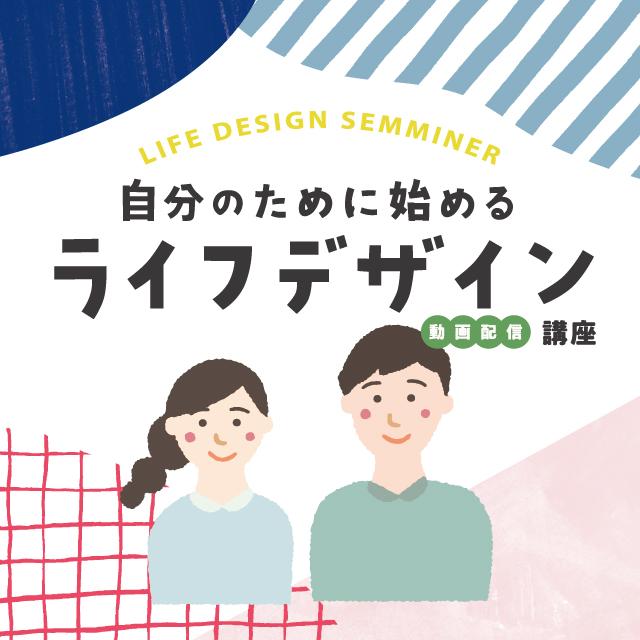 【18歳〜30歳対象】『自分のために始めるライフデザイン動画配信講座』をスタートします♪
